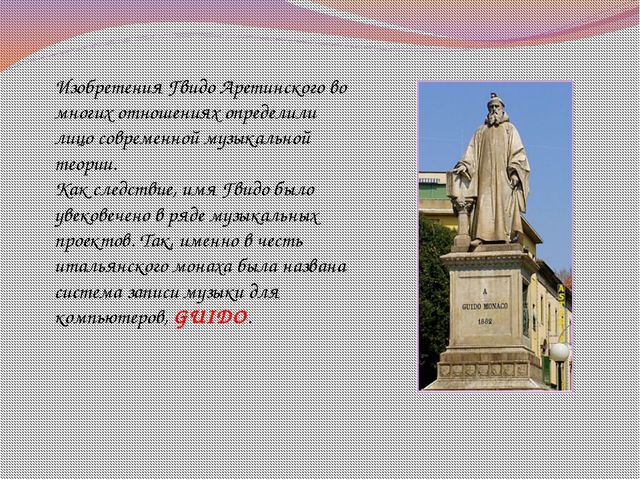 Изобретения Гвидо Аретинского во многих отношениях определили лицо современно...