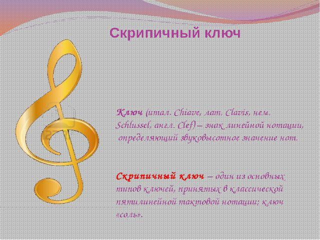 Скрипичный ключ Ключ (итал. Chiave, лат. Clavis, нем. Schlussel, англ. Clef)...