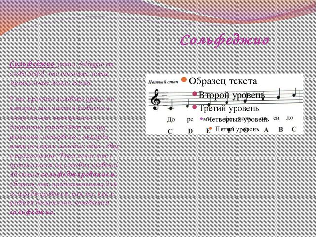 Сольфеджио Сольфеджио (итал. Solfeggio от слова Solfo), что означает: ноты, м...