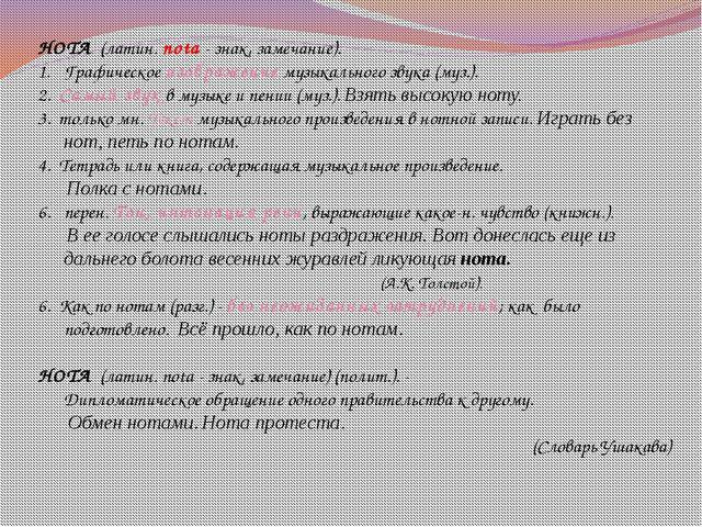 НОТА (латин. nota -знак, замечание). Графическоеизображениемузыкального...