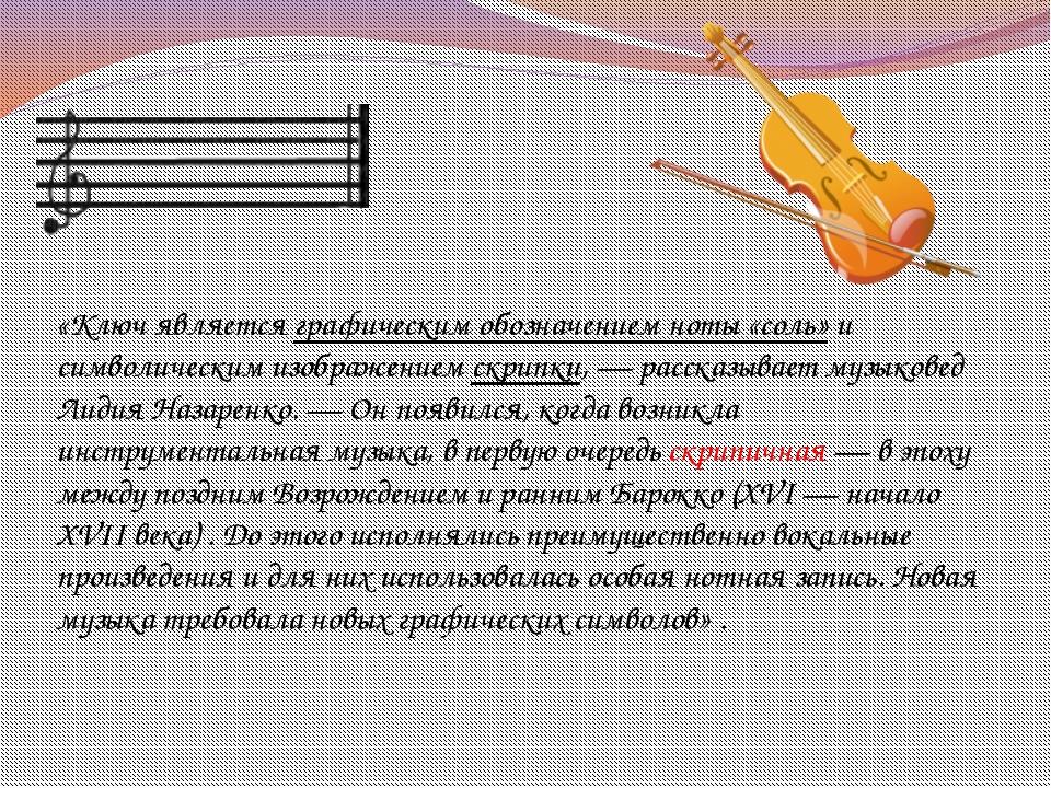 «Ключ является графическим обозначением ноты «соль» и символическим изображен...