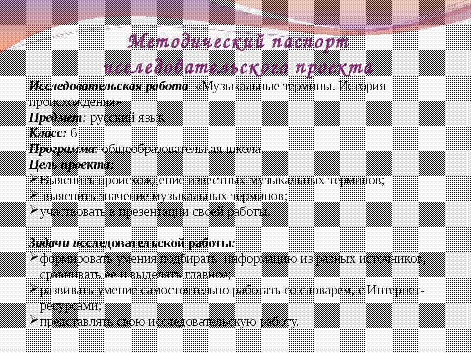 Методический паспорт исследовательского проекта Исследовательская работа «Муз...