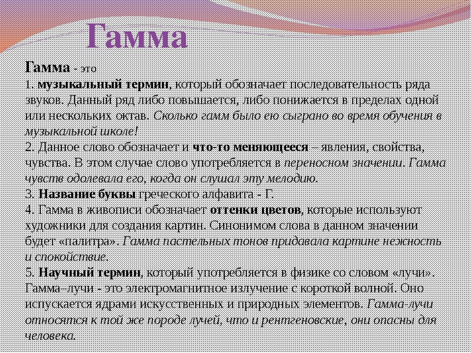 Гамма Гамма - это 1. музыкальный термин, который обозначает последовательност...