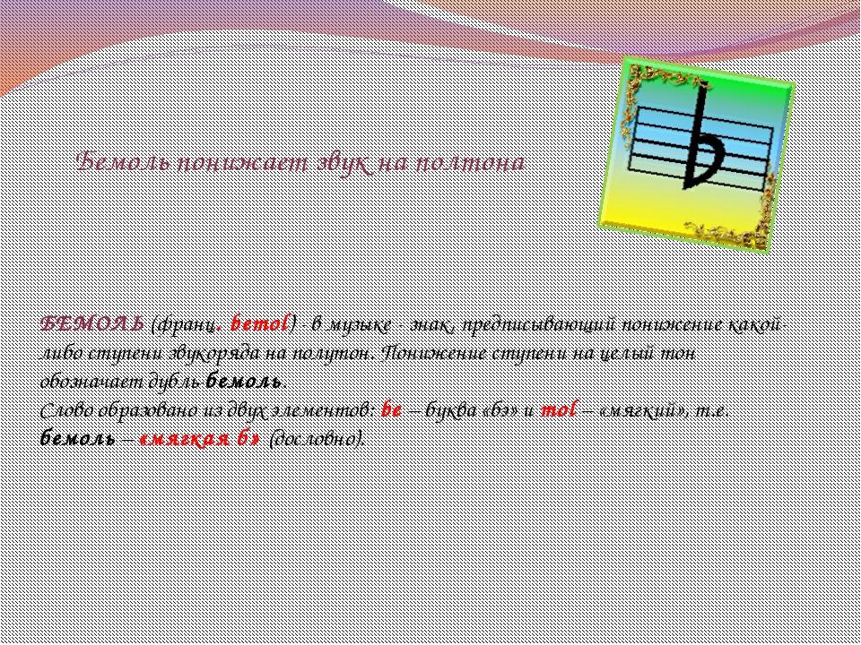 Бемоль понижает звук на полтона БЕМОЛЬ (франц. bemol) - в музыке - знак, пред...