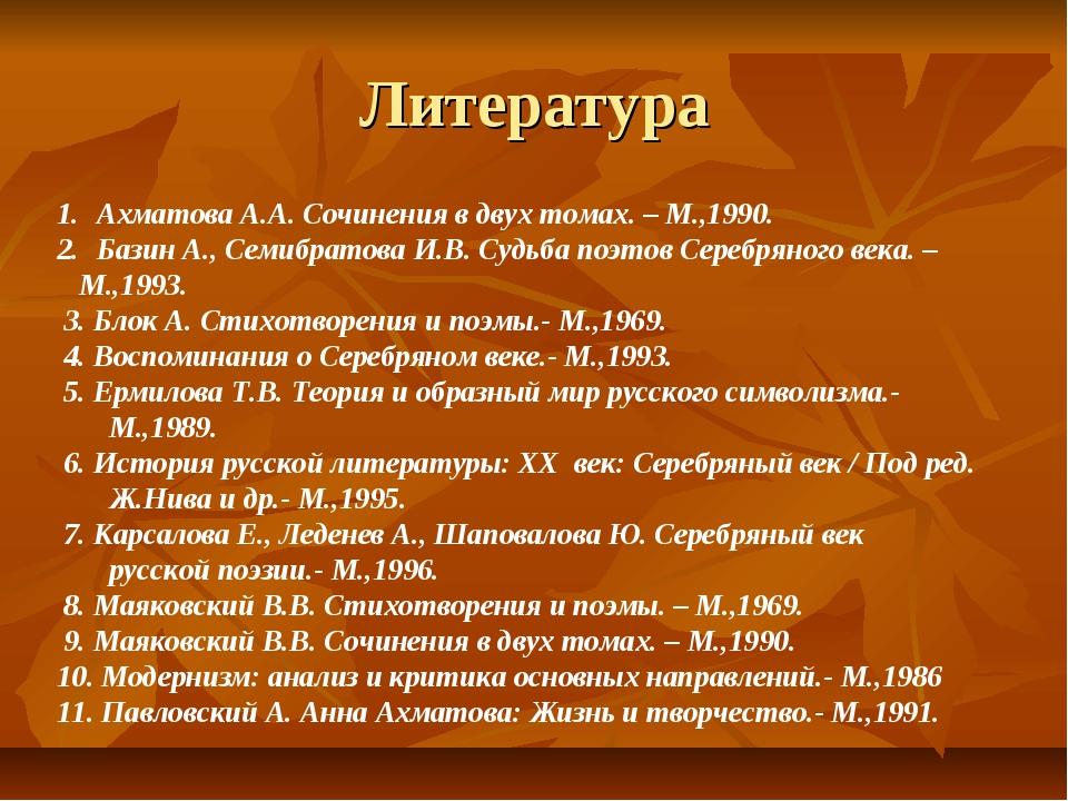 Контрольная работа по литературе в 11 классе по теме серебряный век русской поэзии