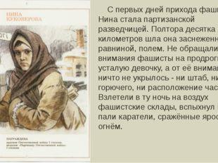 С первых дней прихода фашистов Нина стала партизанской разведчицей. Полтора