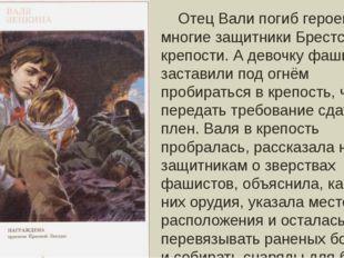 Отец Вали погиб героем, как многие защитники Брестской крепости. Адевочку ф