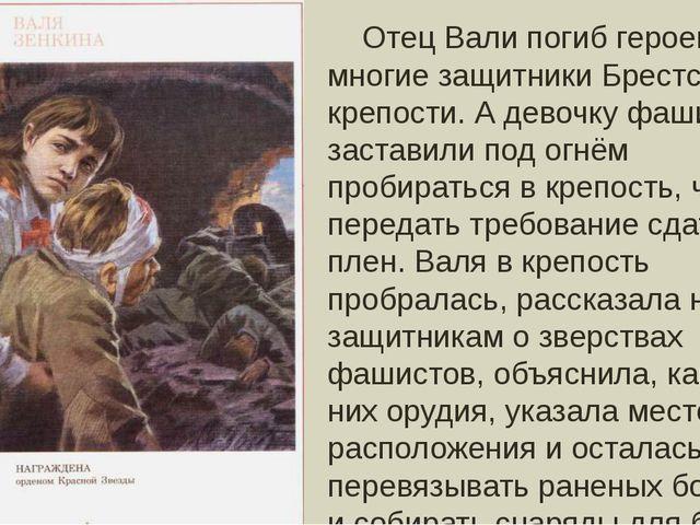 Отец Вали погиб героем, как многие защитники Брестской крепости. Адевочку ф...