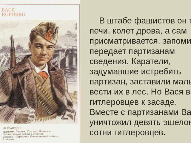 В штабе фашистов он топит печи, колет дрова, а сам присматривается, запомина...