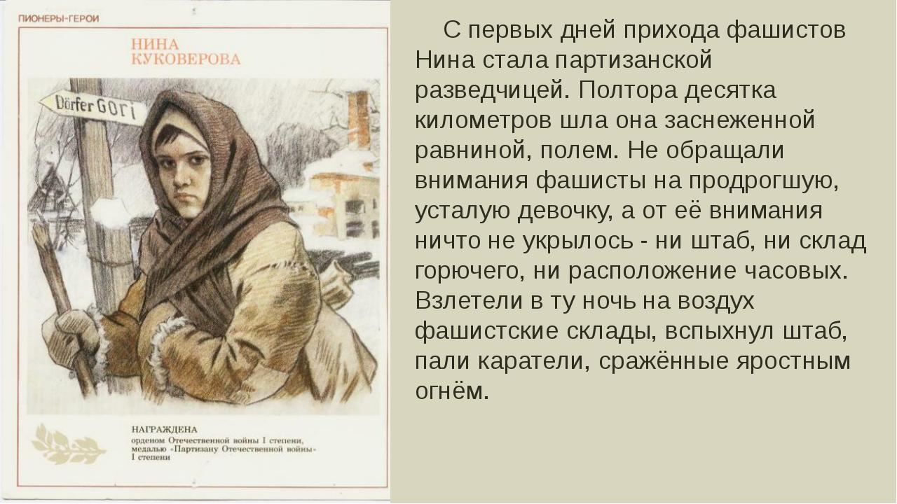 С первых дней прихода фашистов Нина стала партизанской разведчицей. Полтора...