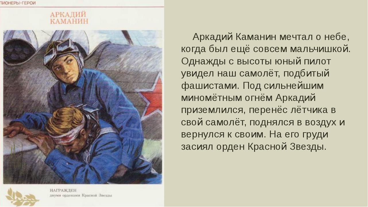 Аркадий Каманин мечтал о небе, когда был ещё совсем мальчишкой. Однажды с вы...