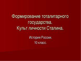 Формирование тоталитарного государства. Культ личности Сталина. История Росси