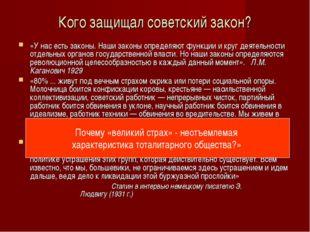 Кого защищал советский закон? «У нас есть законы. Наши законы определяют функ