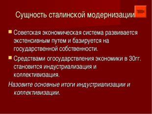 Сущность сталинской модернизации. Советская экономическая система развивается