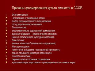 Причины формирования культа личности в СССР. Экономические: отставание от пер