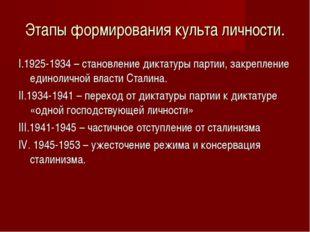 Этапы формирования культа личности. I.1925-1934 – становление диктатуры парти