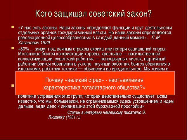 Кого защищал советский закон? «У нас есть законы. Наши законы определяют функ...