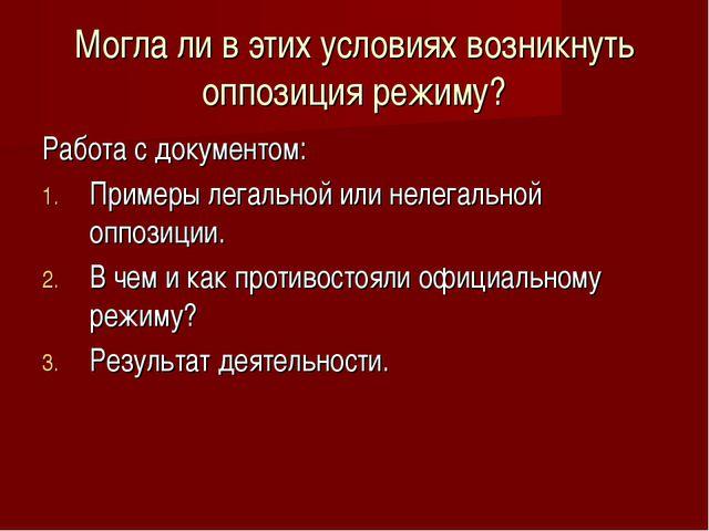 Могла ли в этих условиях возникнуть оппозиция режиму? Работа с документом: Пр...