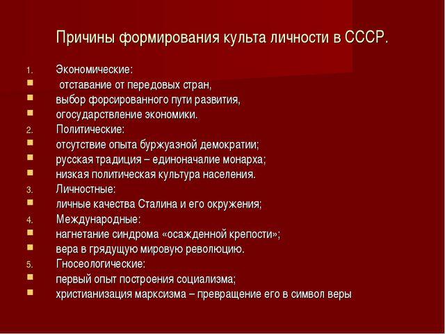 Причины формирования культа личности в СССР. Экономические: отставание от пер...