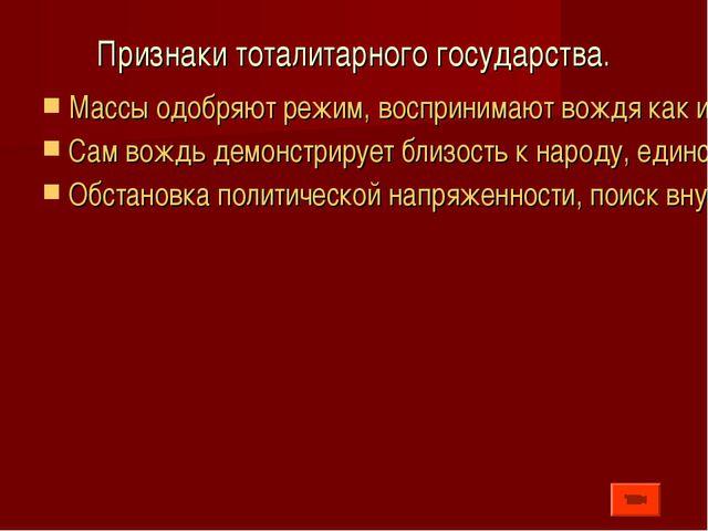Признаки тоталитарного государства. Массы одобряют режим, воспринимают вождя...