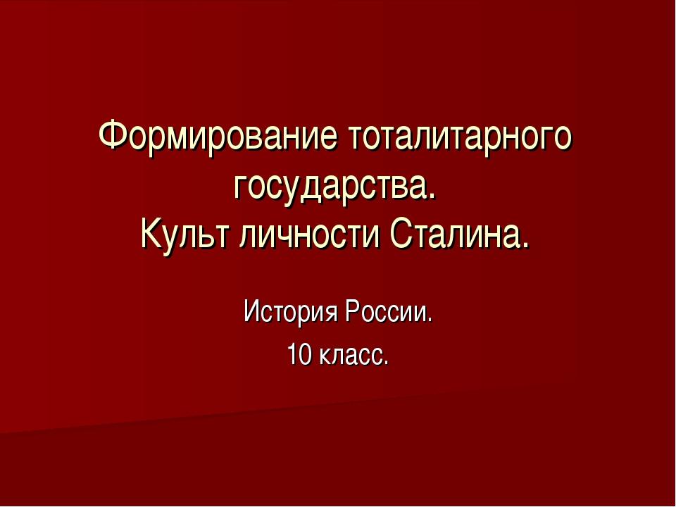 Формирование тоталитарного государства. Культ личности Сталина. История Росси...