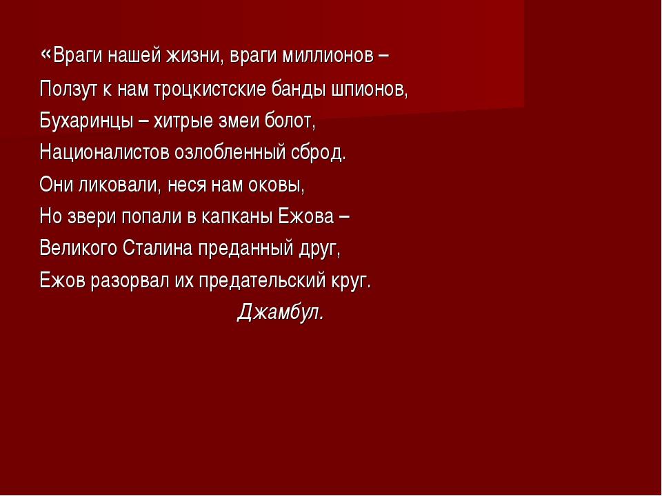 «Враги нашей жизни, враги миллионов – Ползут к нам троцкистские банды шпионов...