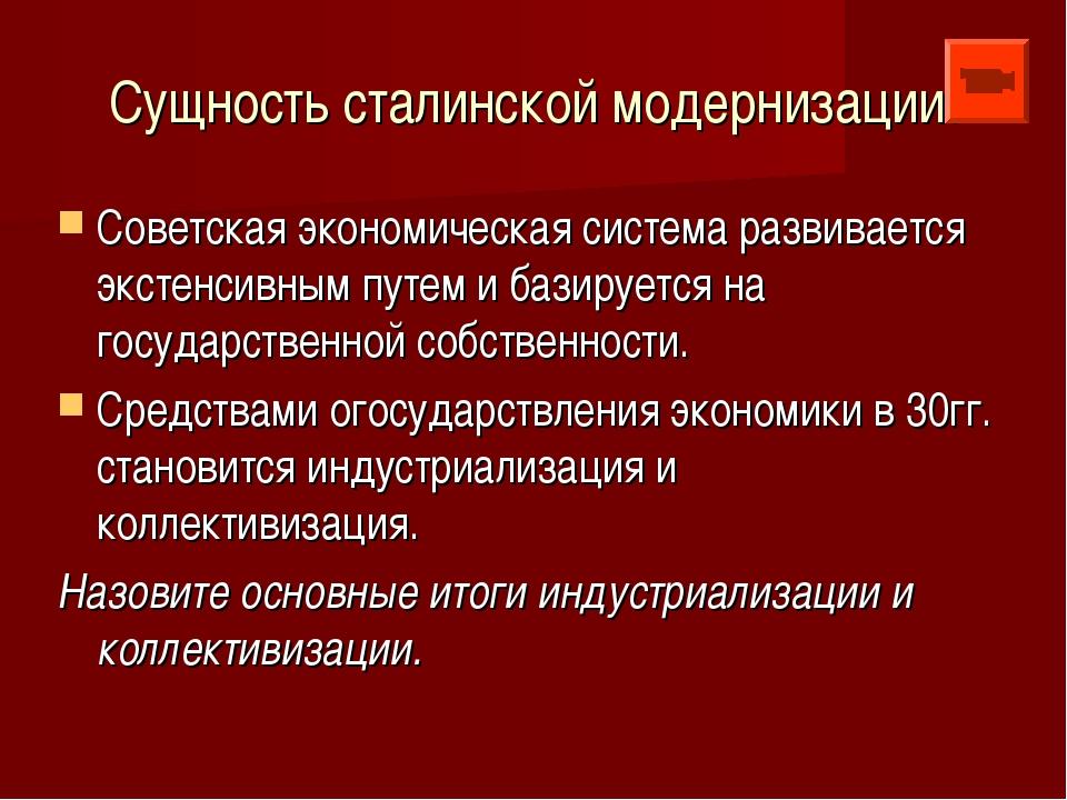 Сущность сталинской модернизации. Советская экономическая система развивается...