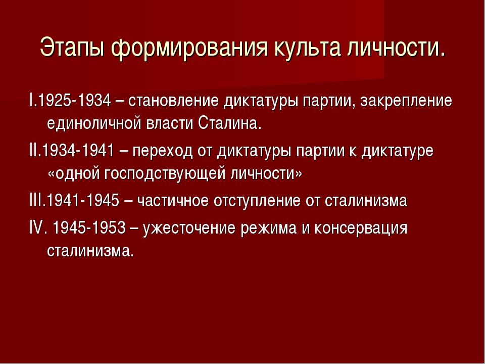 Этапы формирования культа личности. I.1925-1934 – становление диктатуры парти...