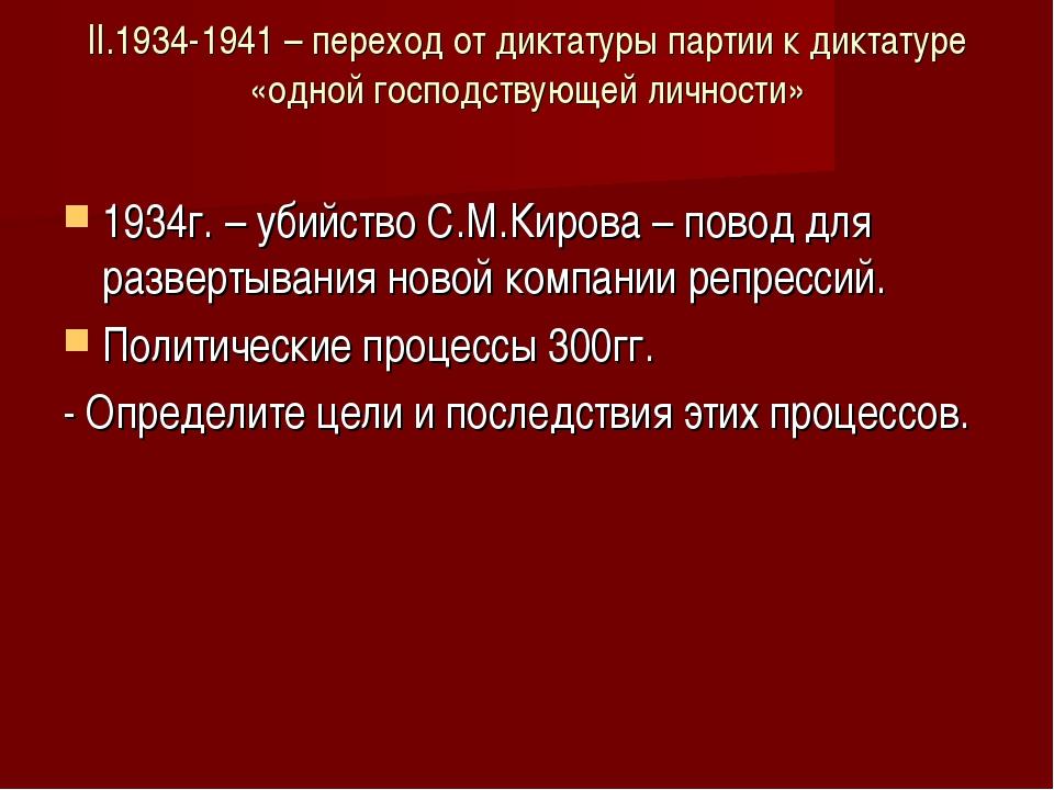 II.1934-1941 – переход от диктатуры партии к диктатуре «одной господствующей...