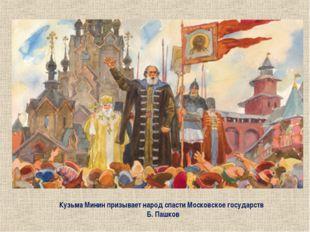 Кузьма Минин призывает народ спасти Московское государств Б. Пашков