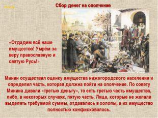 Сбор денег на ополчение Минин осуществил оценку имущества нижегородского насе