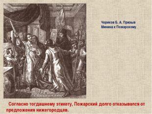 Чориков Б. А. Призыв Минина к Пожарскому. . Согласно тогдашнему этикету, Пожа