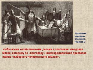 Начальники народного ополчения. Чориков Б. чтобы всеми хозяйственными делами