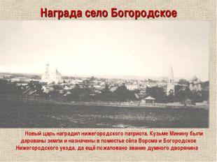 Награда село Богородское Новый царь наградил нижегородского патриота. Кузьме