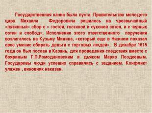 Государственная казна была пуста. Правительство молодого царя Михаила Федоро