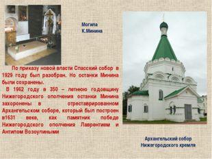 По приказу новой власти Спасский собор в 1929 году был разобран. Но останки