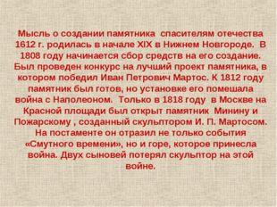 Мысль о создании памятника спасителям отечества 1612 г. родилась в начале XIX