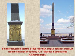 В Нижегородском кремле в 1828 году был открыт обелиск славным сынам отечества