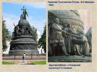 Памятник Тысячелетию России . М.О.Микешин 1862г. (фрагмент)Минин и Пожарский