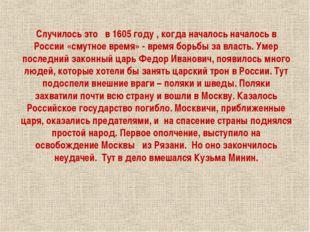 Случилось это в 1605 году , когда началось началось в России «смутное время»