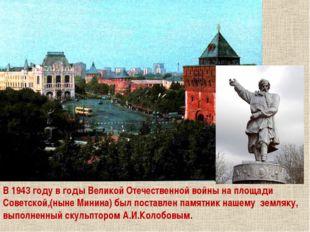 В 1943 году в годы Великой Отечественной войны на площади Советской,(ныне Мин