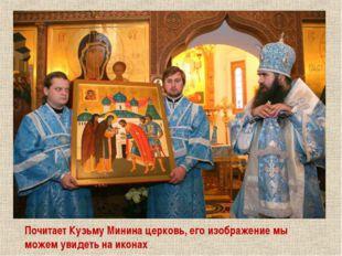 Почитает Кузьму Минина церковь, его изображение мы можем увидеть на иконах