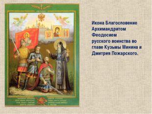 Икона Благословение Архимандритом Феодосием русского воинства во главе Кузьм
