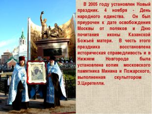 В 2005 году установлен Новый праздник. 4 ноября - День народного единства. Он