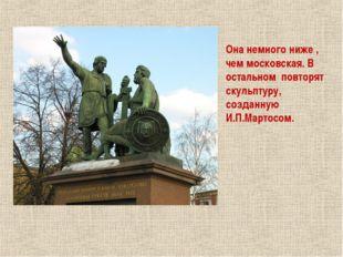 Она немного ниже , чем московская. В остальном повторят скульптуру, созданную