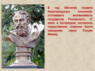 В год 400-летия подвига Нижегородского ополчения, отстоявшего независимость г