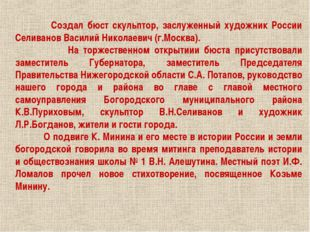 Создал бюст скульптор, заслуженный художник России Селиванов Василий Николае