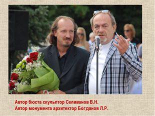 Автор бюста скульптор Селиванов В.Н. Автор монумента архитектор Богданов Л.Р.