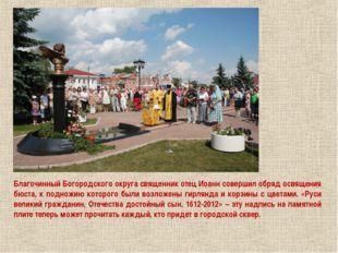 Благочинный Богородского округа священник отец Иоанн совершил обряд освящения
