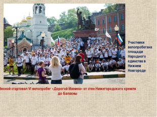 Весной стартовал VI велопробег «Дорогой Минина» от стен Нижегородского кремля